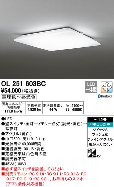 オーデリック 照明器具CONNECTED LIGHTING LEDシーリングライトBluetooth対応 調光・調色タイプOL251603BC【~12畳】