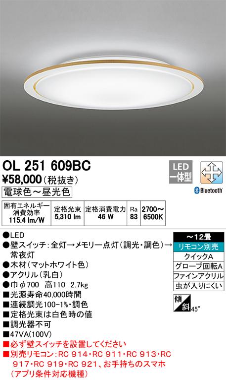 オーデリック 照明器具CONNECTED LIGHTING LEDシーリングライトBluetooth対応 調光・調色タイプOL251609BC【~12畳】