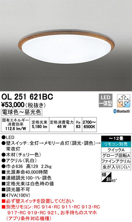 オーデリック 照明器具CONNECTED LIGHTING LEDシーリングライトBluetooth対応 調光・調色タイプOL251621BC【~12畳】