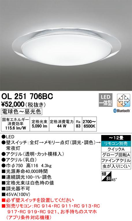 オーデリック 照明器具CONNECTED LIGHTING LEDシーリングライトBluetooth対応 調光・調色タイプOL251706BC【~12畳】