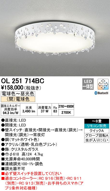 オーデリック 照明器具CONNECTED LIGHTING LEDシーン演出シーリングライトDuaLuce SWAROVSKI Bluetooth対応 調光・調色OL251714BC【~8畳】