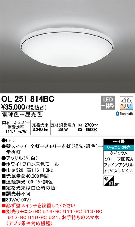 【9/4 20:00~9/11 1:59 エントリーとカードでポイント最大34倍】OL251814BCオーデリック 照明器具 CONNECTED LIGHTING LEDシーリングライト Bluetooth対応 調光・調色タイプ OL251814BC 【~6畳】