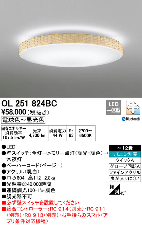 オーデリック 照明器具CONNECTED LIGHTING LEDシーリングライトBluetooth対応 調光・調色タイプOL251824BC【~12畳】