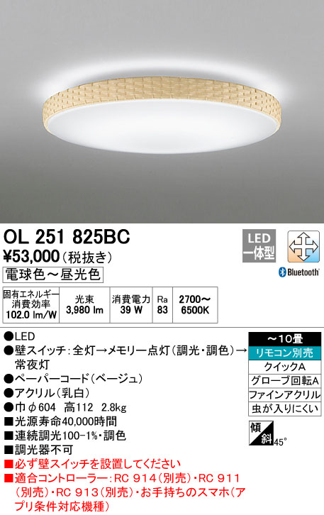 オーデリック 照明器具CONNECTED LIGHTING LEDシーリングライトBluetooth対応 調光・調色タイプOL251825BC【~10畳】