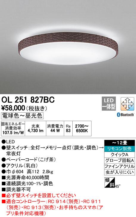 オーデリック 照明器具CONNECTED LIGHTING LEDシーリングライトBluetooth対応 調光・調色タイプOL251827BC【~12畳】