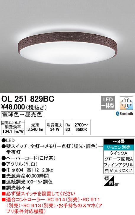 オーデリック 照明器具CONNECTED LIGHTING LEDシーリングライトBluetooth対応 調光・調色タイプOL251829BC【~8畳】