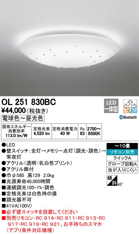 オーデリック 照明器具CONNECTED LIGHTING LEDシーリングライトBluetooth対応 調光・調色タイプOL251830BC【~10畳】