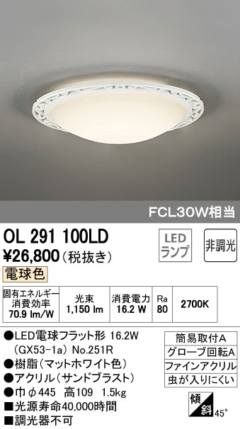 オーデリック 照明器具LEDシーリングライト 電球色 非調光FCL30W相当OL291100LD