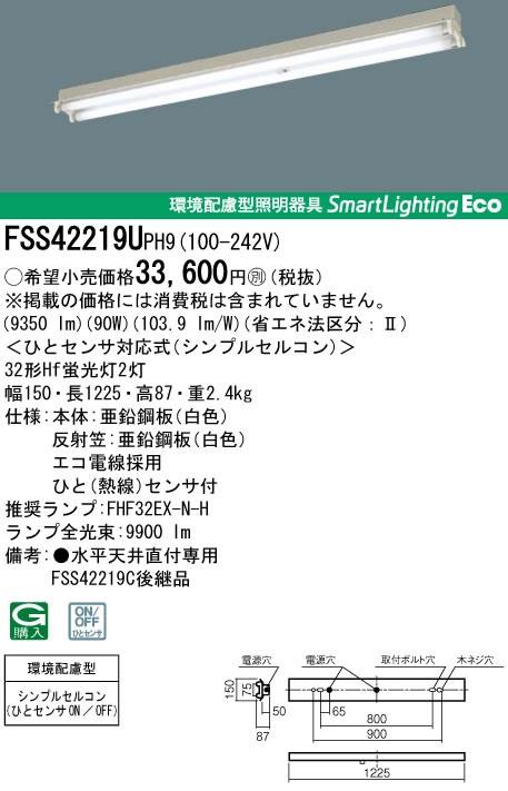 【8/25は店内全品ポイント3倍!】FSS42219UPH9パナソニック Panasonic 施設照明 蛍光灯ベースライト 直付型 反射笠付型 FHF32形×2灯 高出力型 シンプルセルコン(ひとセンサON/OFF) FSS42219UPH9