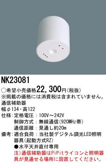 パナソニック Panasonic 施設照明部材PiPit調光シリーズ 通信補助器 天井取付タイプ 直付型NK23081