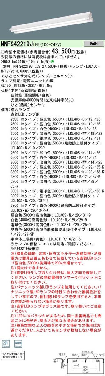 パナソニック Panasonic 施設照明直管LEDランプベースライト 直付型 反射笠付型 LDL40形×2灯シンプルセルコン ひとセンサON/OFF段調光切替タイプNNFS42219JLE9