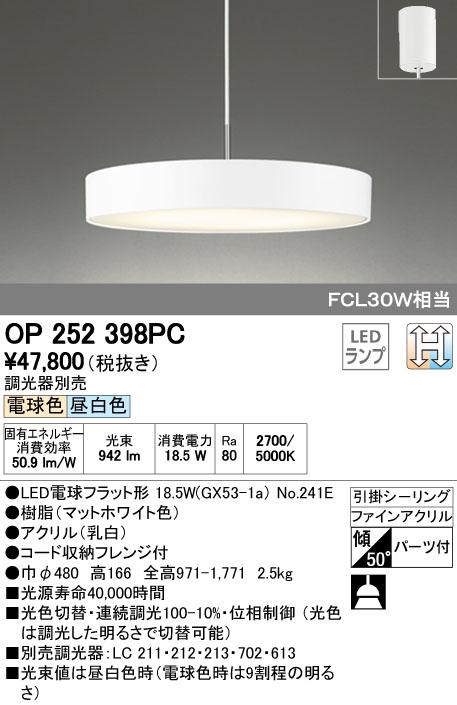 オーデリック 照明器具LEDダイニングペンダントライト 光色切替タイプ FCL30W相当OP252398PC