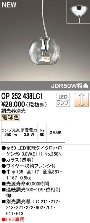 オーデリック 照明器具LEDペンダントライト フレンジタイプ電球色 調光 JDR50W相当OP252438LC1
