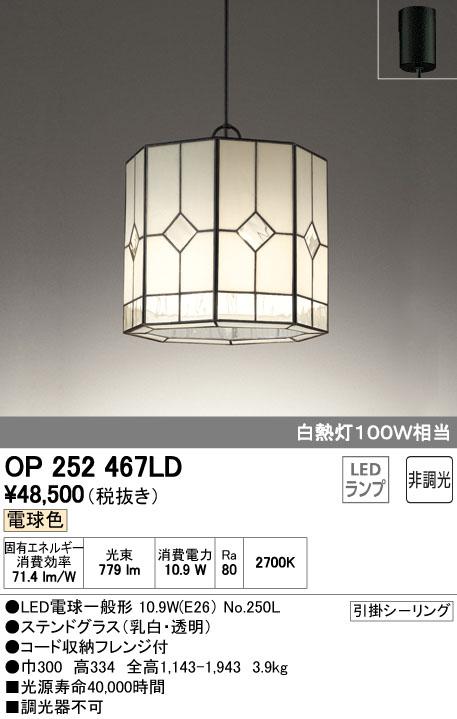 オーデリック 照明器具LEDペンダントライト 電球色非調光 白熱灯100W相当OP252467LD