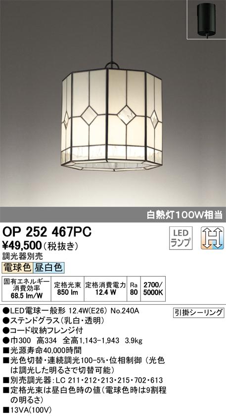 オーデリック 照明器具LEDペンダントライト 光色切替タイプ調光 白熱灯100W相当OP252467PC