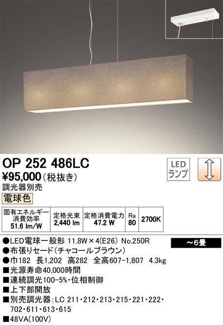 オーデリック 照明器具LEDペンダントライト 電球色調光 白熱灯100W×4灯相当OP252486LC
