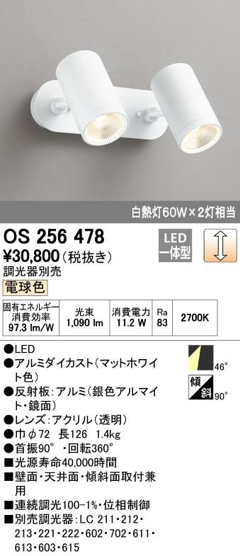 オーデリック 照明器具White Gear LEDスポットライト フレンジタイプ電球色 調光 白熱灯60W×2灯相当OS256478