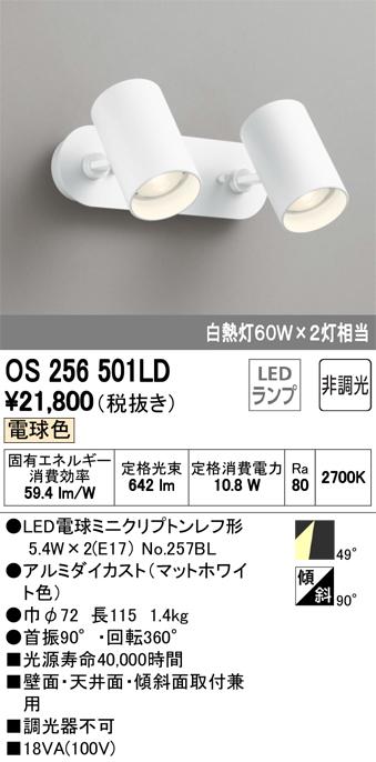 オーデリック 照明器具White Gear LED電球スポットライト フレンジタイプ電球色 非調光 白熱灯60W×2灯相当OS256501LD