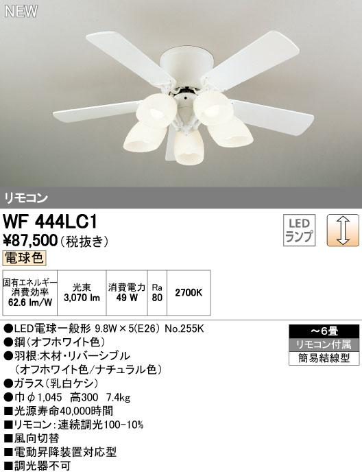 オーデリック 照明器具LEDシーリングファン AC MOTOR FAN 薄型 灯具一体型電球色 調光 リモコン付WF444LC1【~6畳】