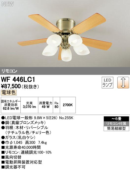 オーデリック 照明器具LEDシーリングファン AC MOTOR FAN 薄型 灯具一体型電球色 調光 リモコン付WF446LC1【~6畳】
