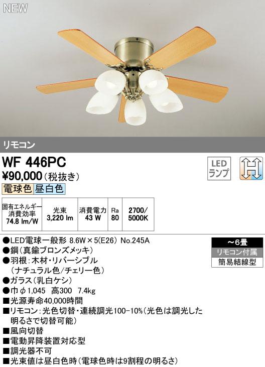 オーデリック 照明器具LEDシーリングファン AC MOTOR FAN 薄型 灯具一体型光色切替タイプ 調光 リモコン付WF446PC【~6畳】