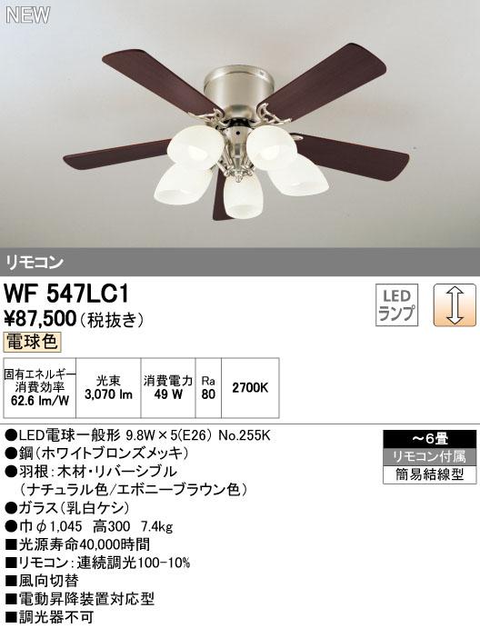 オーデリック 照明器具LEDシーリングファン AC MOTOR FAN 薄型 灯具一体型電球色 調光 リモコン付WF547LC1【~6畳】