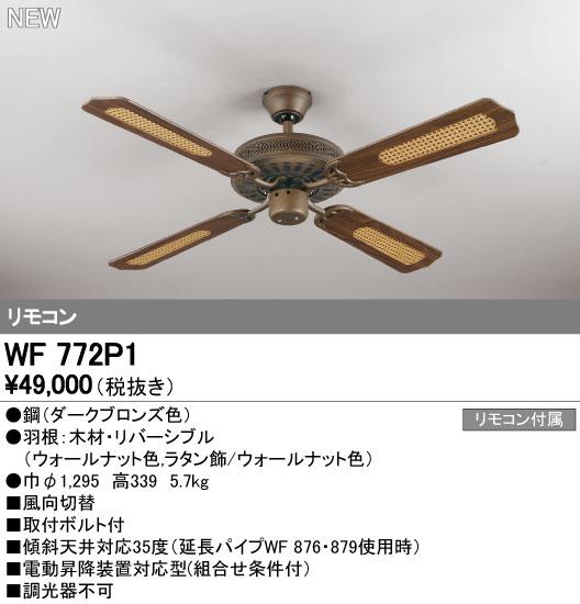 オーデリック 照明器具シーリングファン AC MOTOR FAN器具本体(パイプ吊り・4枚羽根) リモコン付WF772P1