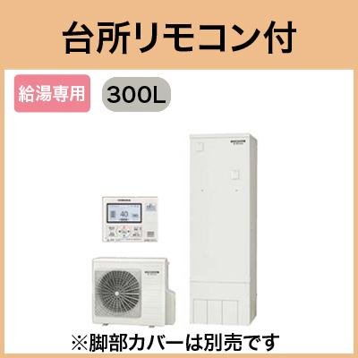 【台所リモコン付】コロナ エコキュート省スペース・スリムタイプ 300L給湯専用タイプCHP-S30NX4