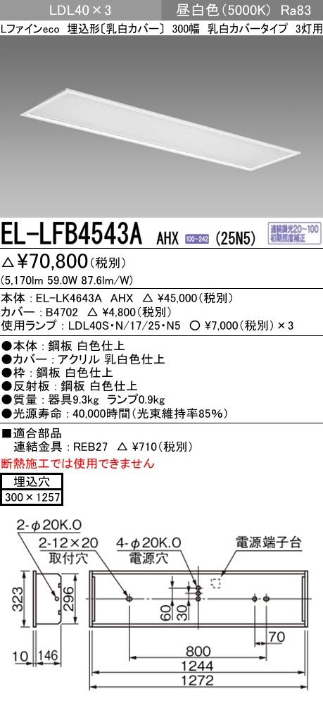 三菱電機 施設照明直管LEDランプ搭載ベースライト埋込形LDL40 300幅 乳白カバータイプ3灯用 連続調光対応 2500lmクラスランプ付(昼白色)EL-LFB4543A AHX(25N5)