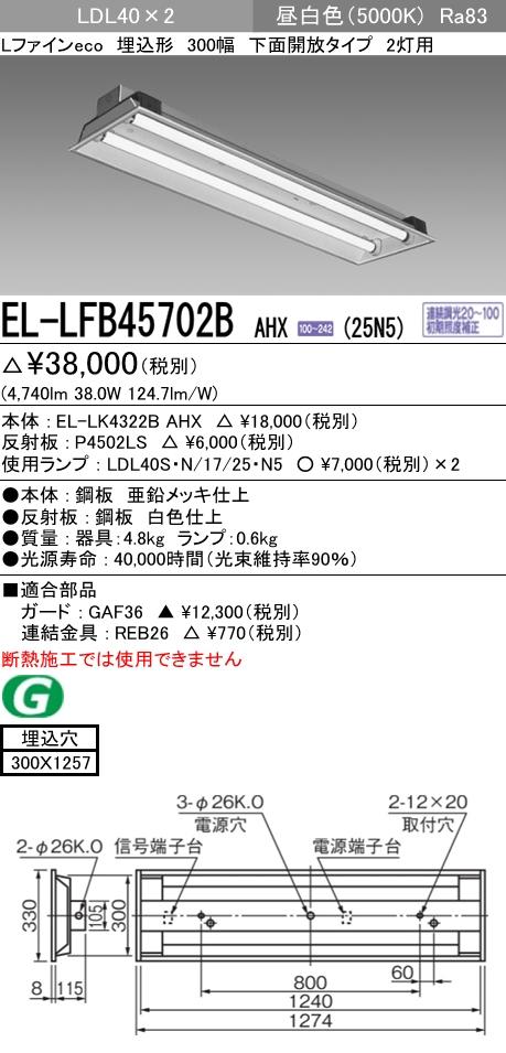 三菱電機 施設照明直管LEDランプ搭載ベースライト埋込形LDL40 300幅 下面開放タイプ2灯用 連続調光対応 2500lmクラスランプ付(昼白色)EL-LFB45702B AHX(25N5)