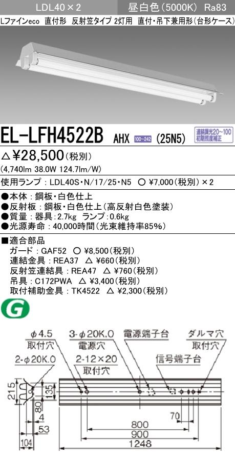 三菱電機 施設照明直管LEDランプ搭載ベースライト直付・吊下兼用形LDL40 反射笠タイプ2灯用(台形ケース) 連続調光対応 2500lmクラスランプ付(昼白色)EL-LFH4522B AHX(25N5)