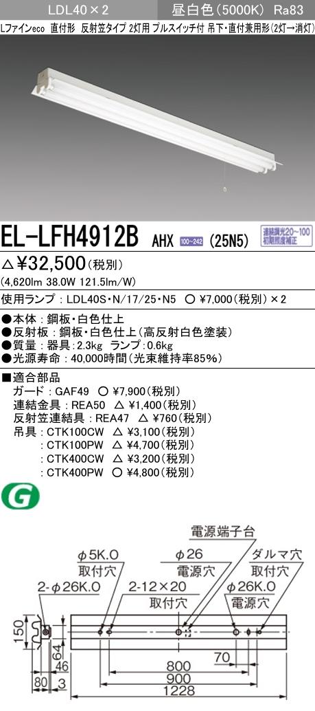 三菱電機 施設照明直管LEDランプ搭載ベースライト直付・吊下兼用形LDL40 反射笠タイプ2灯用プルスイッチ付 連続調光対応 2500lmクラスランプ付(昼白色)EL-LFH4912B AHX(25N5)