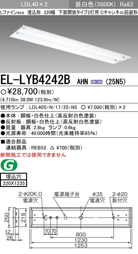 【当店おすすめ!お買得品】三菱電機 施設照明直管LEDランプ搭載ベースライト埋込形LDL40 220幅 下面開放タイプ2灯用 非調光タイプ 2500lmクラスランプ付(昼白色)EL-LYB4242B AHN(25N5)