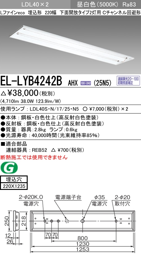 三菱電機 施設照明直管LEDランプ搭載ベースライト埋込形LDL40 220幅 下面開放タイプ2灯用 連続調光対応 2500lmクラスランプ付(昼白色)EL-LYB4242B AHX(25N5)