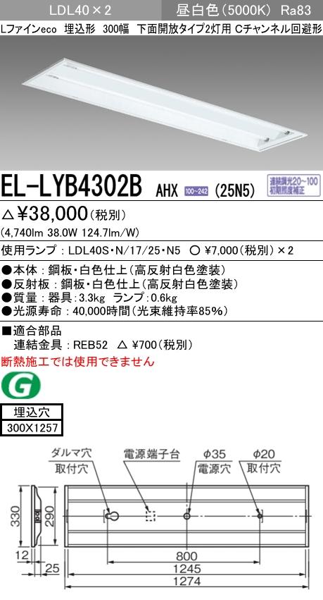 三菱電機 施設照明直管LEDランプ搭載ベースライト埋込形LDL40 300幅 下面開放タイプ2灯用 連続調光対応 2500lmクラスランプ付(昼白色)EL-LYB4302B AHX(25N5)