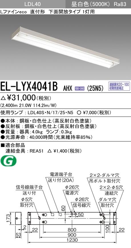 三菱電機 施設照明直管LEDランプ搭載ベースライト直付形LDL40 下面開放タイプ1灯用 連続調光対応 2500lmクラスランプ付(昼白色)EL-LYX4041B AHX(25N5)