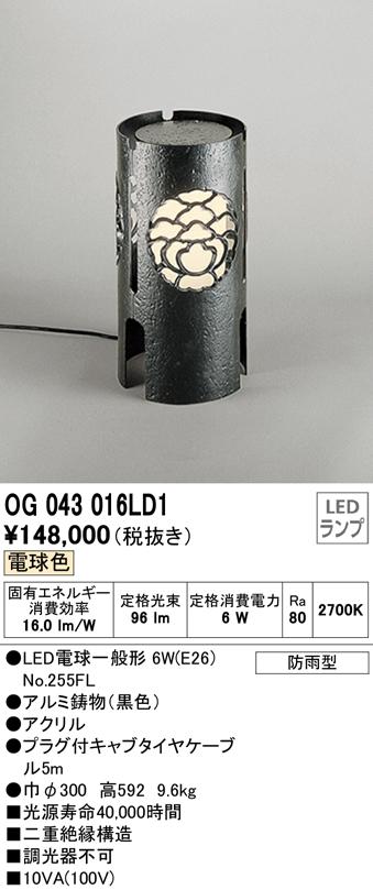 OG043016LD1エクステリア LED和風庭園灯電球色 防雨型オーデリック 照明器具 和風照明 玄関 看板灯 庭園灯 屋外用