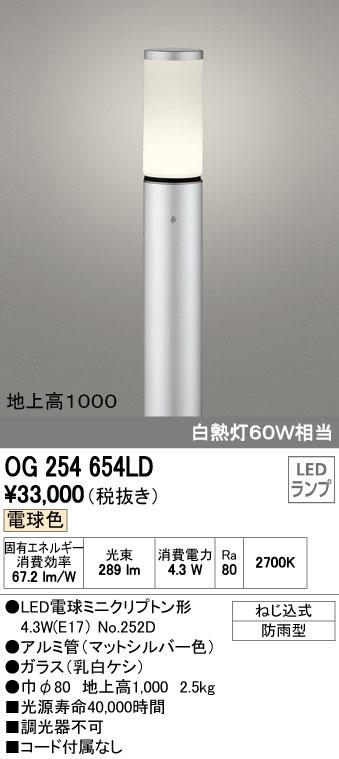 オーデリック 照明器具エクステリア LED遮光型ガーデンライト電球色 白熱灯60W相当 地上高1000OG254654LD