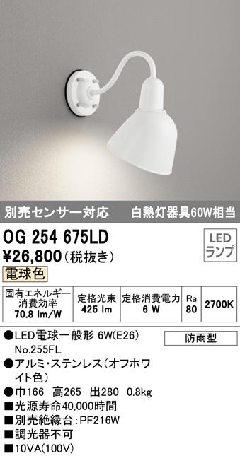 OG254675LDエクステリア LEDポーチライト防雨型 別売センサ対応 電球色 白熱灯60W相当オーデリック 照明器具 玄関・看板灯 屋外用