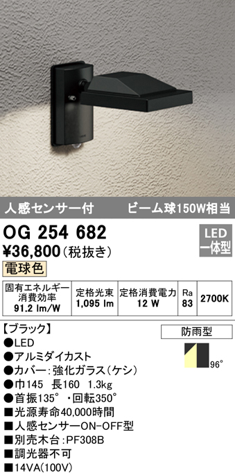オーデリック 照明器具エクステリア LED投光器 人感センサ電球色 ビーム球150W相当OG254682