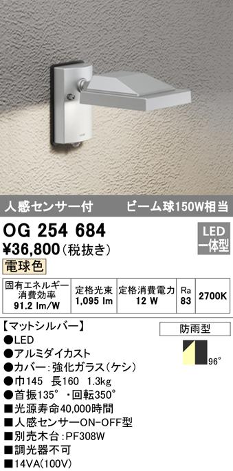 オーデリック オーデリック 照明器具エクステリア LED投光器 人感センサ電球色 LED投光器 ビーム球150W相当OG254684, 日出町:1459d3da --- vietwind.com.vn