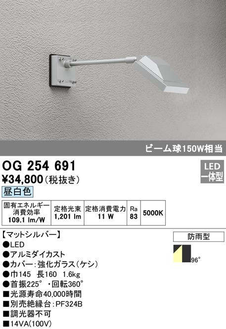 オーデリック 照明器具エクステリア LED投光器昼白色 ビーム球150W相当OG254691