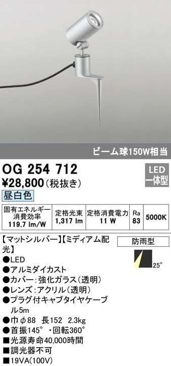 OG254712エクステリア LEDスポットライト COBタイプ昼白色 防雨型 ミディアム配光 ビーム球150W相当オーデリック 照明器具 アウトドアライト
