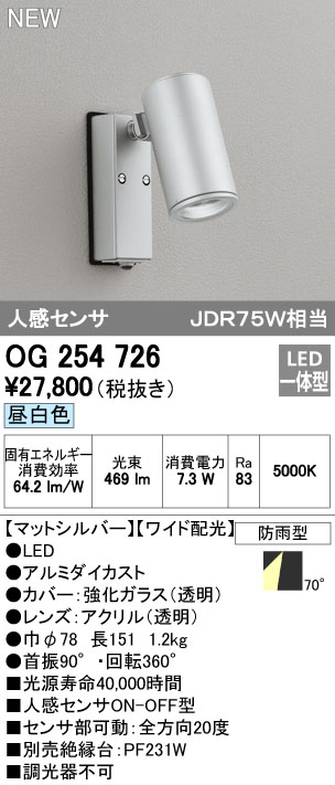 オーデリック 照明器具エクステリア LEDスポットライト 人感センサダイクロハロゲン(JDR)75W相当 COB 昼白色 ワイド配光OG254726