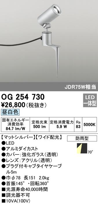 OG254730エクステリア LEDスポットライト COBタイプ昼白色 防雨型 ワイド配光 JDR75W相当オーデリック 照明器具 アウトドアライト