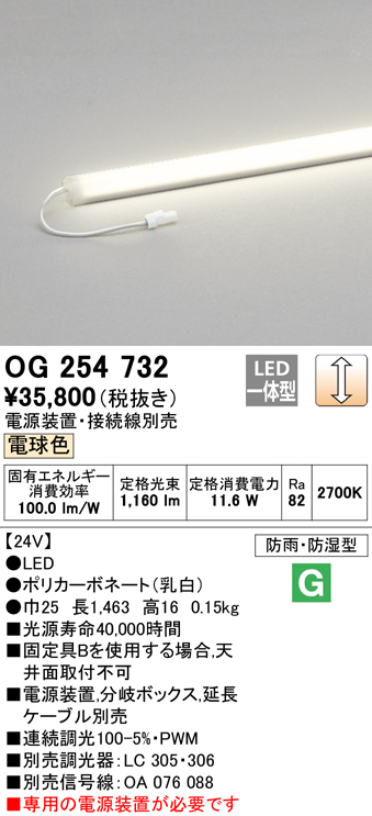 オーデリック 照明器具エクステリア LED間接照明 L1500タイプスリムタイプ(DC24V) 電球色OG254732