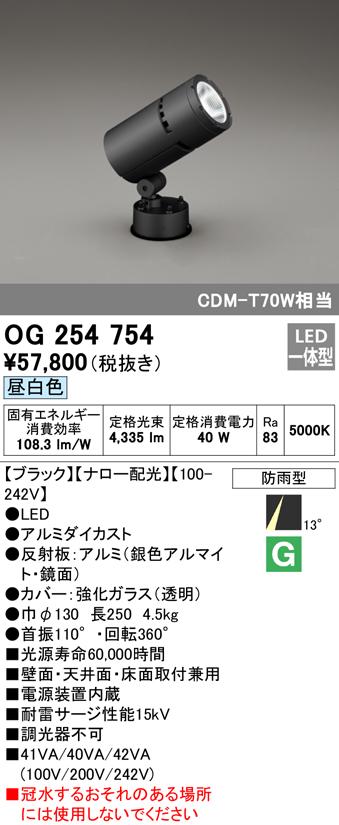 オーデリック 照明器具エクステリア ハイパワーLED投光器CDM-T 70Wクラス 昼白色 ナロー配光OG254754