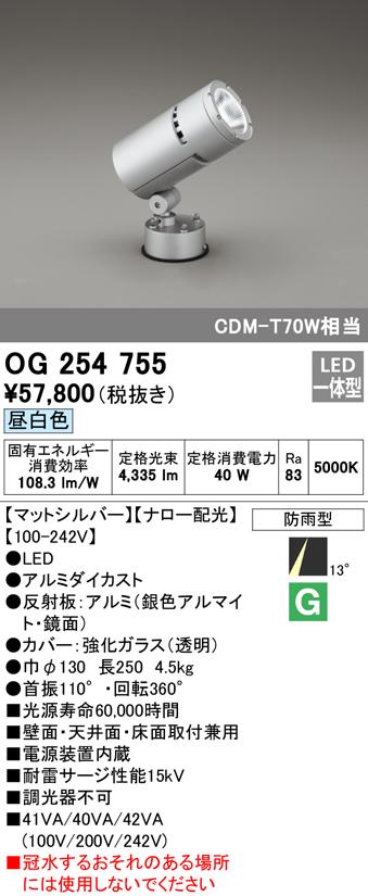 オーデリック 照明器具エクステリア ハイパワーLED投光器CDM-T 70Wクラス 昼白色 ナロー配光OG254755