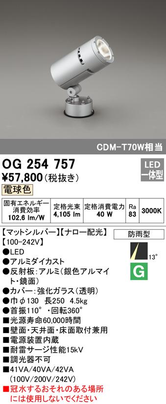 オーデリック 照明器具エクステリア ハイパワーLED投光器CDM-T 70Wクラス 電球色 ナロー配光OG254757
