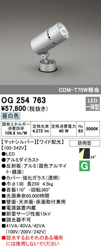 オーデリック 照明器具エクステリア ハイパワーLED投光器CDM-T 70Wクラス 昼白色 ワイド配光OG254763